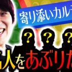 【ゲーム】有名人をあぶりだせ!ジュニア考案 寄り添いカルテット!