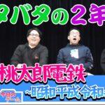 【ゲーム実況】「桃太郎電鉄」 アメザリ&なすなか 諦めない気持ちが大切なドタバタ2年目 編