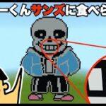 ドイヒーくんがサンズに食べられる!「マイクラ脱出ゲーム」【大脱走・逃走中・ニンテンドースイッチ・ゲーム】