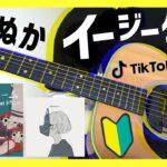 【和ぬか】「イージーゲーム」ギター初心者でも弾ける⁉︎イージーすぎるギター解説動画‼︎【イージーゲーム】