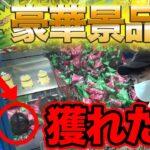 【謎のクレーンゲーム】よゐこがリサイクルショップで大人買い!のはずが…【駿河屋】
