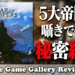 五大帝国を裏から操る変則領土争いのゲーム – 「ウォー・オブ・ウィスパーズ」/ ボードゲーム