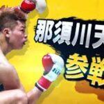 那須川天心が格闘ゲームになりました