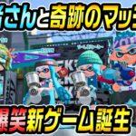 """【スプラトゥーン2】新ゲーム""""ツネの悲鳴は何でしょう?""""がおもしろすぎた"""