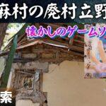 旧美麻村の廃村立野集落 -懐かしのゲームソフト発見-【廃村探索】