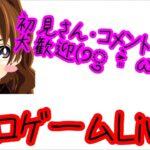 ララのレトロゲームライブ(*´▽`*)