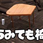 家具を作る版ダークソウルと呼ばれているゲームをやる