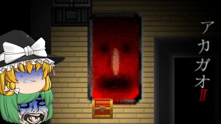 【ゆっくり実況】鬼畜タイピングホラーゲームの続編がより難しく怖くなっていた – アカガオⅡ