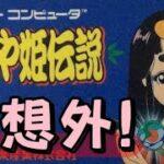 【ファミコン】かぐや姫伝説 このゲームの選択肢がヤバすぎ!興奮不可避です!