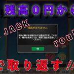 【オンラインカジノ】スロット連日連敗!ブラックジャックとルーレットで捲れるか!?