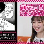 【ゲーム実況】現役東大生が恋愛頭脳ゲームに挑戦してみた!?【かぐや様は告らせたい】