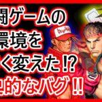 【格ゲーシステム紹介】格闘ゲームの歴史的なバグ2選【カプエス2・ギルティギア】