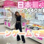 日本最大級のゲームセンターが超楽しすぎた٩( ᐛ )و