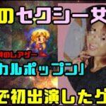 伝説のセクシー女優が声優で初出演したゲーム【マジカルポップン】