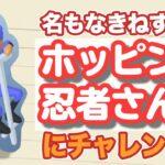 【ゲーム実況】ホッピング忍者さん【やってみた】