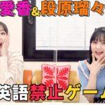 稲場愛香&段原瑠々《自由時間》英語禁止ゲームで遊んでみた!