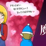 お金の魔力  パート③ – マル秘ゲーム –
