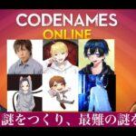 【コードネーム】面白メンバーで面白ボードゲームをやるぞ!