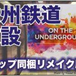 【アンダーグラウンド】- 地下鉄で顧客を運ぶちょっと変わった鉄道ゲーム / ボードゲーム