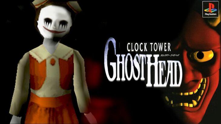 狂った家で「包丁を持った笑う女の子」が追ってくるホラーゲームが怖すぎた【クロックタワー ゴーストヘッド】絶叫あり