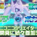 【#コンパス】ライブアリーナがリズムゲーム化決定!