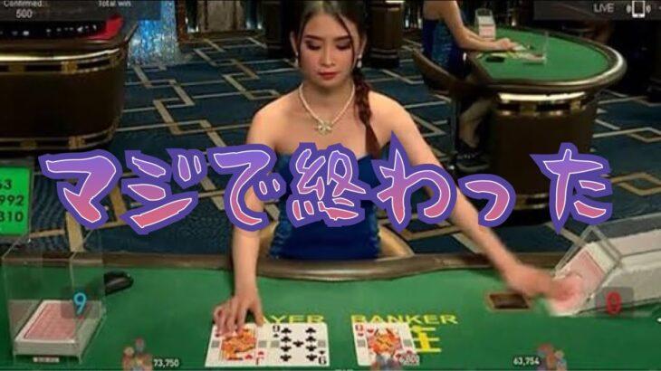 【絶望】オンラインカジノで全財産失いました。もう生きていけません【切り抜き】