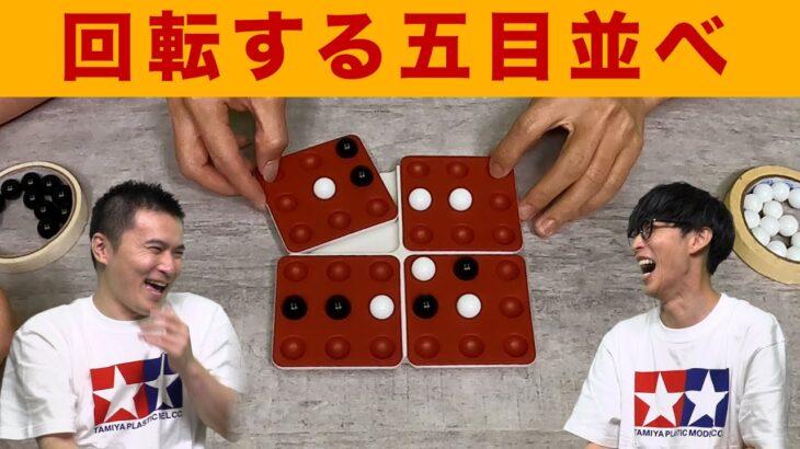 【ボードゲーム】盤が回転する新しい五目並べ【ペンタゴ】