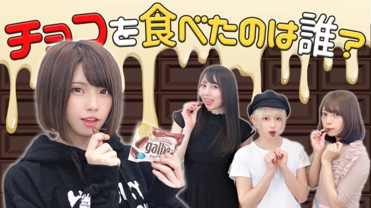 【ライアーゲーム】誰がチョコを食べたのか当てるゲーム【ご褒美あり】
