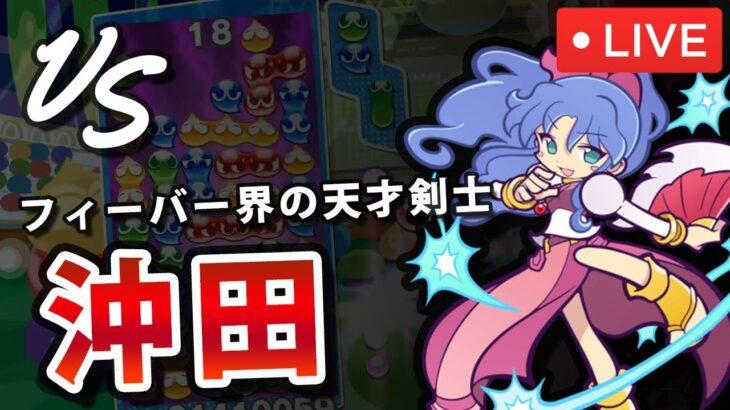 【ルルー使用】vs 沖田 ぷよぷよフィーバー30本先取 ぷよぷよeスポーツ