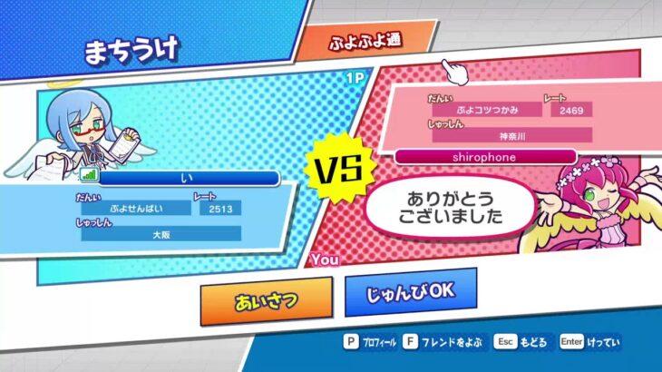 vsいーある 50先【ぷよぷよeスポーツ】