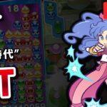 【ルルー使用】vs OT ぷよぷよフィーバー30本先取|ぷよぷよeスポーツ