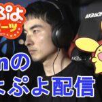 いつもの vs Tom 30先×2→初代ぷよスコアアタック switchぷよぷよeスポーツ