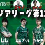 ライブ配信!!! vs Xavier Esports 東京ヴェルディeスポーツ E-LEAGUE 2021 | MATCHWEEK 10