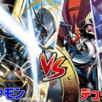 【デジカ】アルファモンvsオメガモン&デュークモン【デジモンカードゲーム】【Digimon Card Game】