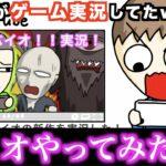【アニメ】友達がゲーム実況してたwwwww