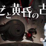 【ロゼと黄昏の古城 – 01】なんかかわいいゲームっぽいのじゃ!【第753日目の配信】