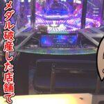 【メダルゲーム】某ボウリング場の預けメダル1万枚にしたい 第3期 ⑭話【アニマロッタ ドリームスフィア】