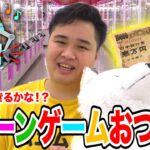 【第1回】クレーンゲームが得意なンダホに1万円でおつかい頼んだらヤバかったwww
