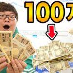 【総額○○○万円】クレーンゲームの景品が100万円の札束だったら総額いくらゲット出来るのか?!