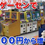 【メダルゲーム】無人ゲーセンで100円からメダルをどこまで増やせるか!ゲーセン探索