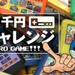 【激安店!】1,000円で面白いレトロゲーム買ってくるチャレンジ!ファミコンのホリメロ思い出のゲームが登場♪オススメ名作