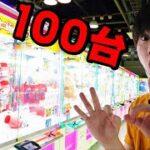 朝一100台カニ歩きしたらたくさん取れるの?クレーンゲーム1万円