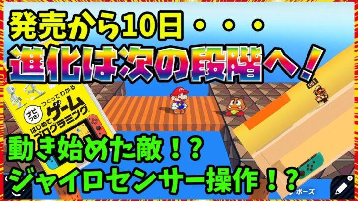 はじめてのゲームプログラミング:発売から10日!進化は次の段階へ!このレベルまで来たペーパーマリオ!ジャイロ操作が熱いワリオ!(switch)