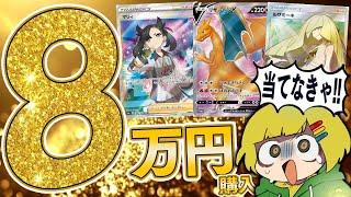 【ポケカ】罰ゲームで購入した1口2万円の超高額オリパから当たり枠が…!?【開封動画】