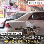 ゲームセンター営業中に車突入 15歳少年ら5人乗車(2021年6月4日)