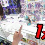 1万円で大量GET‼宇宙一のゲームセンターでUFOキャッチャー!