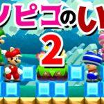 【ゲーム遊び】マリオメーカー2 キノピコの家2 【アナケナ&カルちゃん】Super Mario maker 2