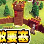 餓死しつつ最強の要塞を作る拠点防衛ゲーム #2