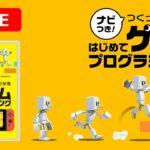 【任天堂】スイッチでゲームプログラミングを体験できる入門ソフト【はじめてゲームプログラミング】【ライブ配信】2