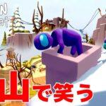 【2人実況】ふにゃふにゃ大冒険ゲームの新マップがやばすぎて爆笑した Human: Fall Flat